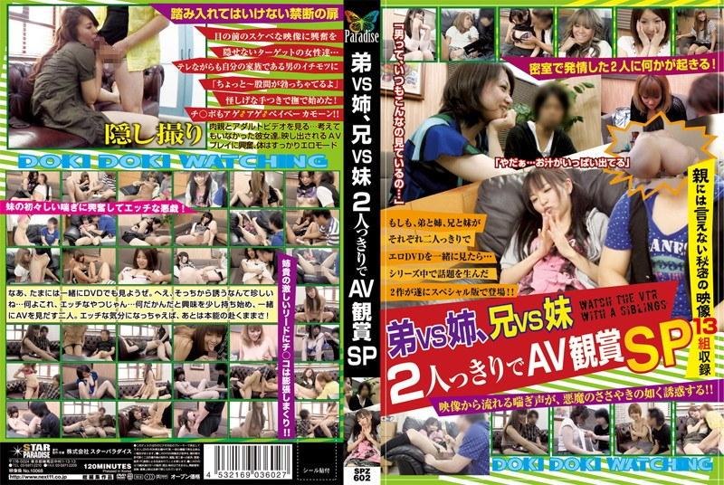 SPZ-602 AV Webcam SP 2 Be Alone Sister VS Brother, Sister VS Brother