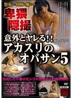 意外とヤレる!! アカスリのオバサン 5 (DOD)