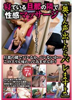 SPZ-809 An Erotic Massage Next To Her Sleeping Husband