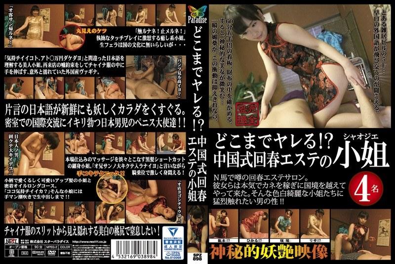 SPZ-898 Chinese Style Rejuvenating Massage Parlor Girl