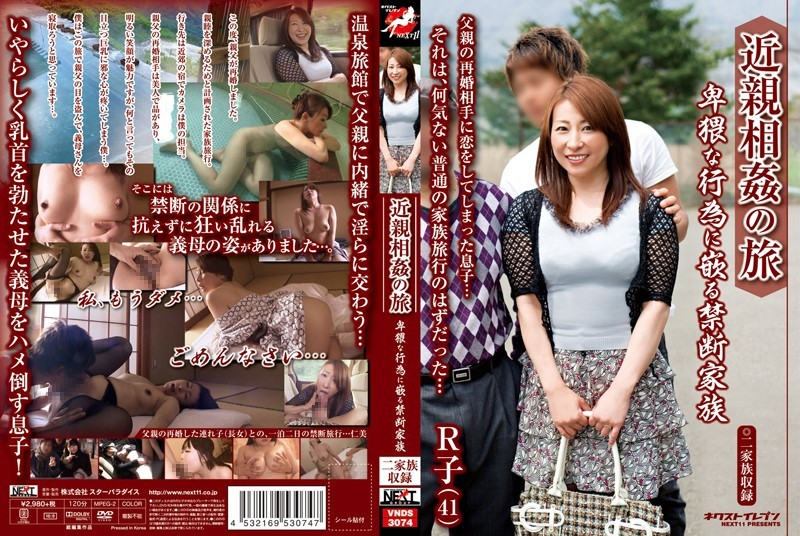 VNDS-3074 Forbidden Family That Fits On A Journey Obscene Act Of Incest