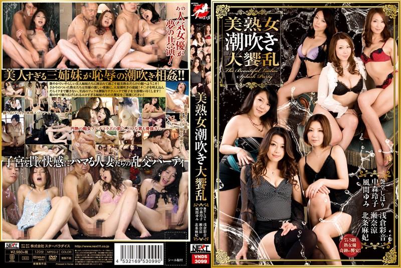 VNDS-3099 Yoshijuku Woman Squirting Owai Turbulent