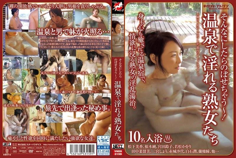 [VNDS-3159] そんなにしたらのぼせちゃう~!温泉で淫れる熟女たち (DOD)