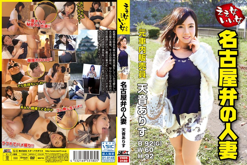 VNDS-3180 Wife Of Nagoya Valve Amane Alice
