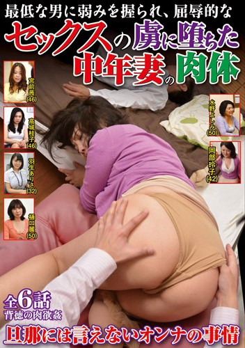 [VNDS-3343] 最低な男に弱みを握られ、屈辱的なセックスの虜に堕ちた中年妻の肉体