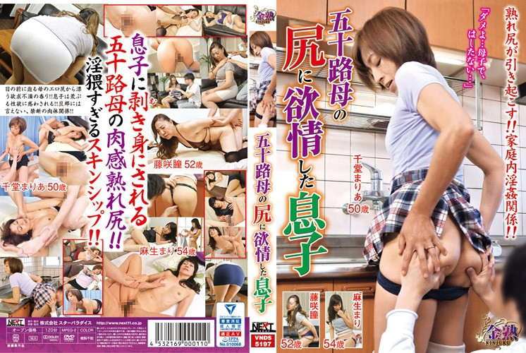 VNDS-5197 Son Who Lusted On Her Mother's Ass (Star Paradise) 2020-05-20