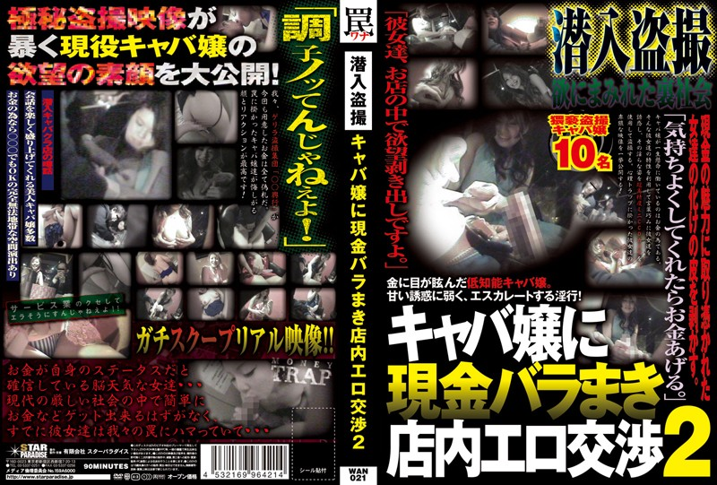 WAN-021 Maki Store Two Erotic Negotiation Cash Rose To Infiltrate Hostess Voyeur (Star Paradise) 2008-09-15
