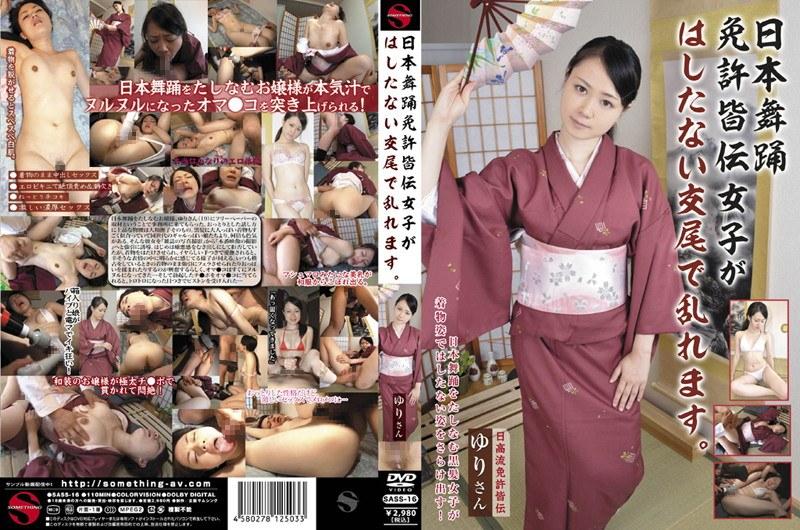 SASS-16 日本舞踊免許皆伝女子がはしたない交尾で乱れます。