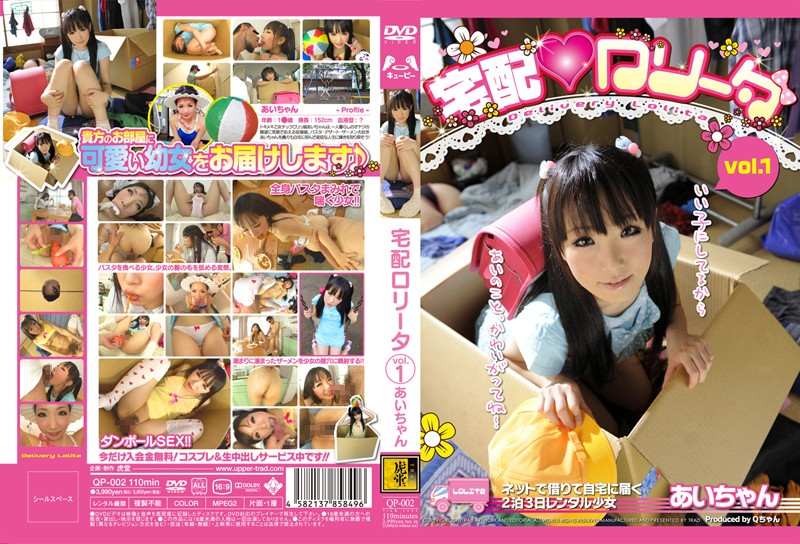 QP-002 Ai-chan B Creampie Delivery VOL.1