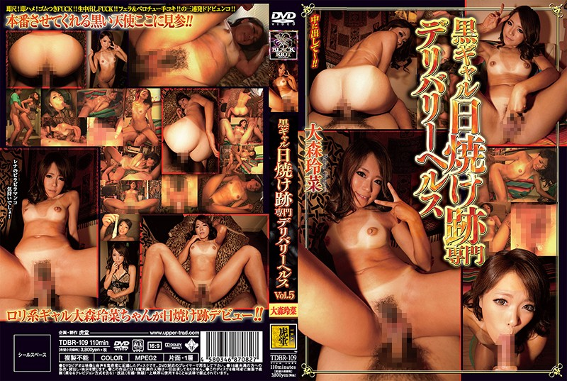 TDBR-109 Black Gal Sunburn Trace Professional Delivery Health Vol.5 Omori Reina