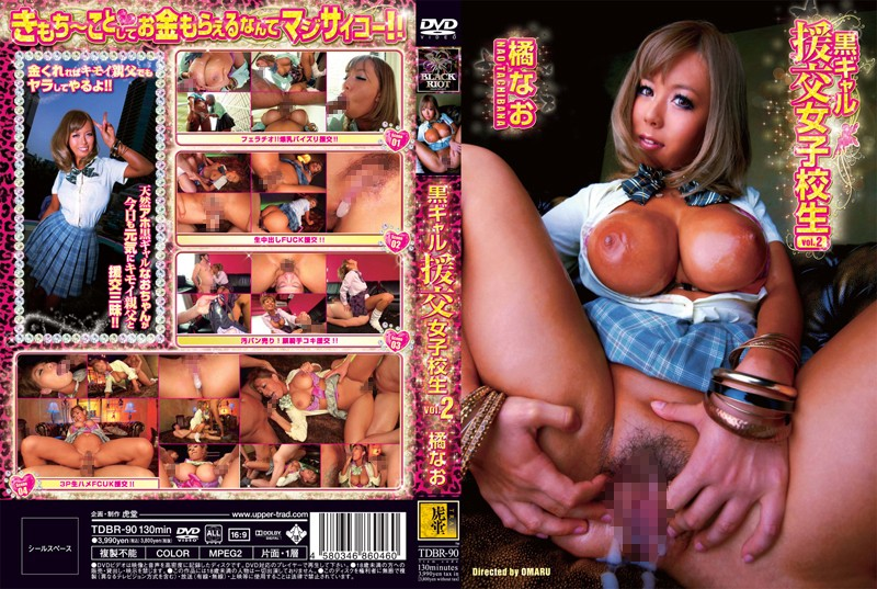 TDBR-90 Black Gal Compensated Dating School Girls Vol.2 Tachibana The