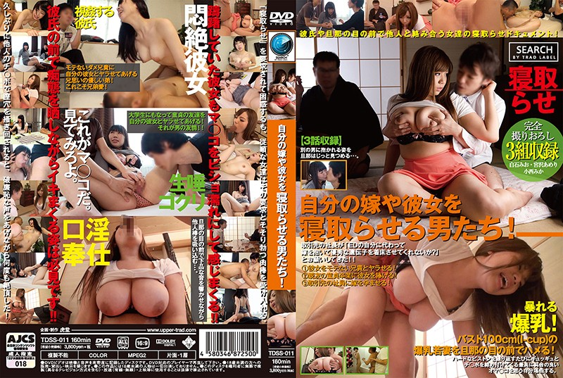 TDSS-011 Men To Make Netora His Daughter-in-law And Her! (Tora Dou) 2015-11-20