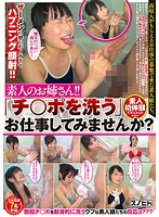 "[TDSU-012] Amateur Big Sister! ! ""Wash Ji ○ Port ""Why Not Try Your Job?"