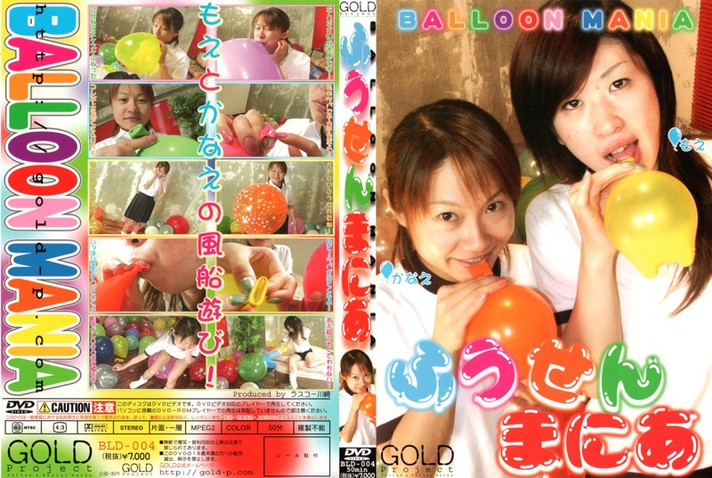 BLD-004 Balloon Mania 4
