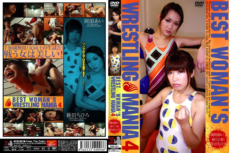 BMR-004 BEST WOMAN'S WRESTLING MANIA 4