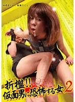 GAK-004 - 折檻!!仮面男に恐怖する女 2  - JAV目錄大全 javmenu.com