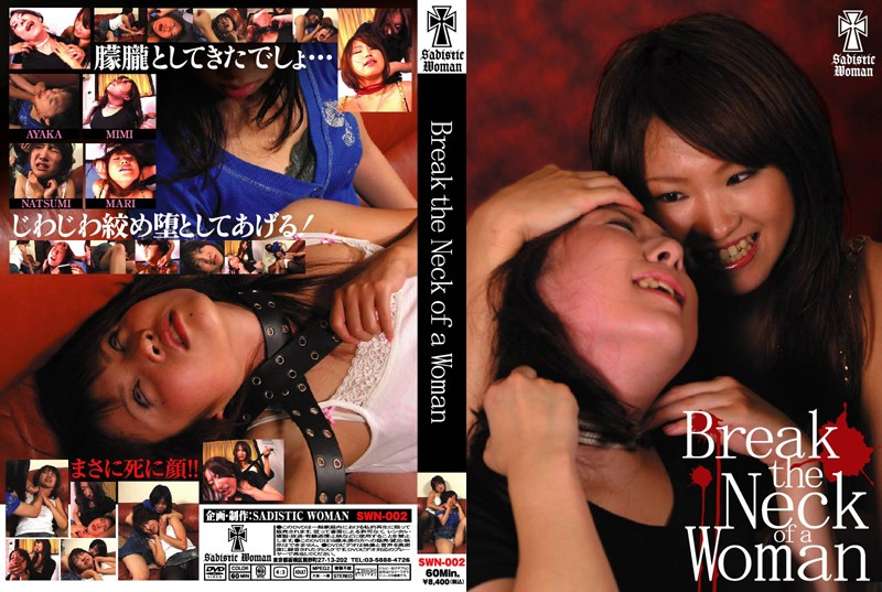 SWN-002 Break The Neck Of A Woman (C-format) 2007-10-18