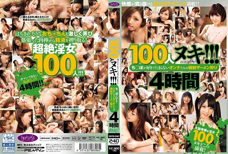 [DIPO-042] 100人ヌキ!!! ち○ぽが好きでたまらないオンナたちの強制ザーメン狩り4時間 Vol.4  主観   フェラ  手コキ