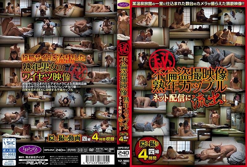 [DIPO-052] (秘)不倫盗撮映像熟年カップルネット配信に流出!! 熟女 素人 投稿