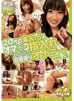 PYM-074 Masturbation Vol.3 Take Oneself Oma â—‹ Co-soaked Finger Put 15 People In Their 20s Amateur