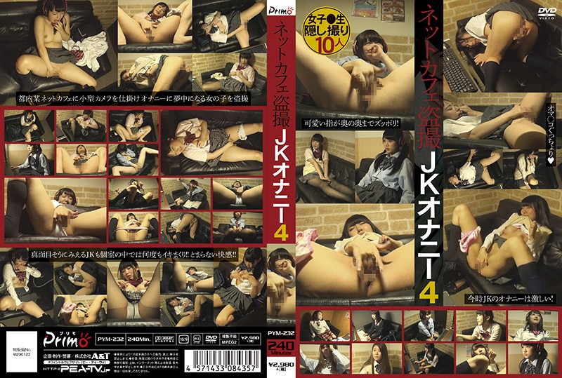 [PYM-232] ネットカフェ盗撮JKオナニー 4 PYM サンプル動画 盗撮・のぞき