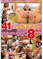PYM-299 41 Climax Masturbation 8 Hours Part.5 Iki Happiness Is Good!Oma ○ が い-い い