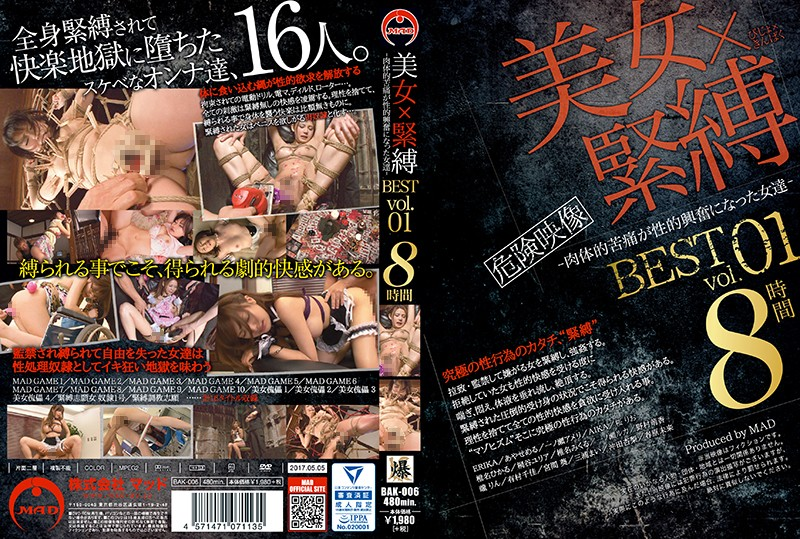 [BAK-006] 美女×緊縛-肉体的苦痛が性的興奮になった女達- BEST vol.01 SM MAD BAK