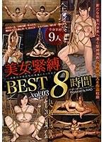 美女×緊縛-肉体的苦痛が性的興奮になった女達- BEST vol.03 縛られる事でこそ、得られる劇的快感がある。