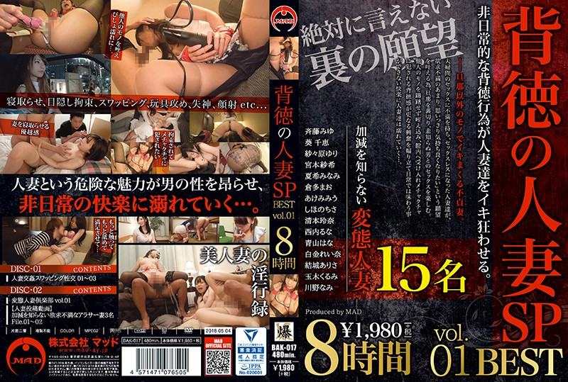 [BAK-017] 背徳の人妻SP 8時間 BEST vol.01 寝取らせ、目隠し拘束、スワッピング、玩具攻め、失神、顔射etc... ベスト・総集編 BAK 4時間以上作品