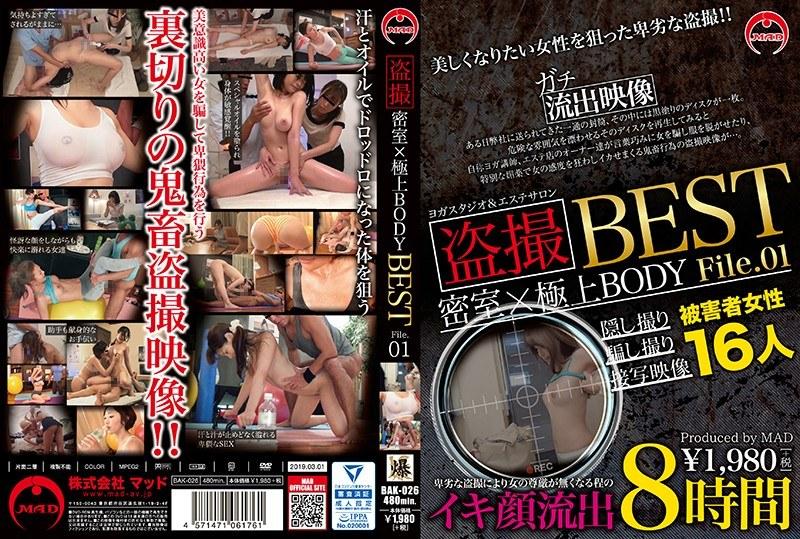 [BAK-026] 盗撮 密室×極上BODY BEST File.01