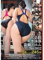 女子校水泳部盗撮フィルム No.002