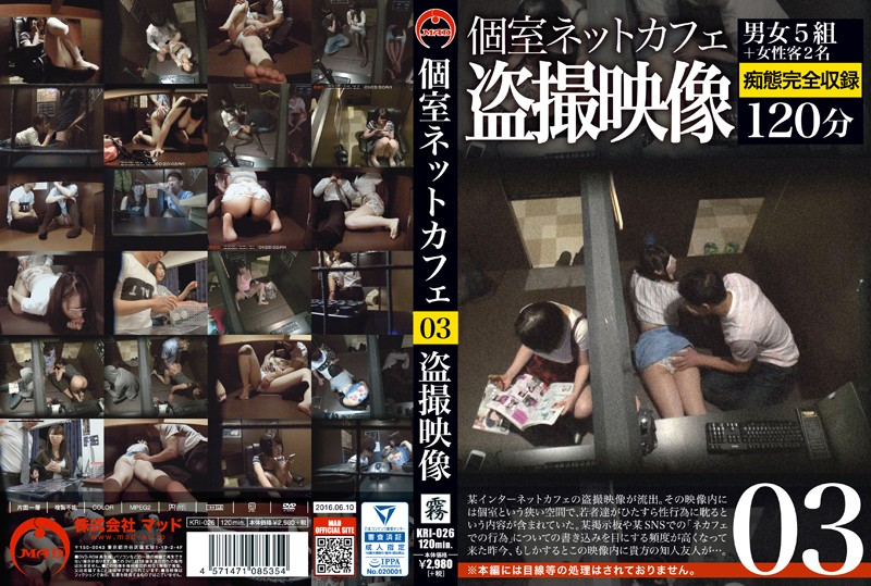 KRI-026 Private Net Cafe Voyeur Video 03