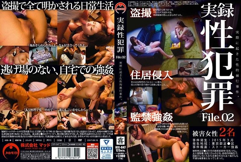 実録性犯罪File 02 …KRI-047…||イラマチオ,おもちゃ,中出し,強姦,盗撮・のぞき,監禁,顔射,女優名不明