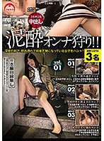 泥酔オンナ狩り!! vol.01 深夜の街で、飲み潰れて前後不覚になっている女子をハント!