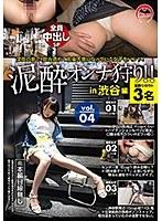 KRI-088 泥酔オンナ狩り!! vol.04