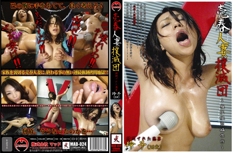 MAD-024 28-year-old Married Woman Prostitution Eradication Reiko Dan