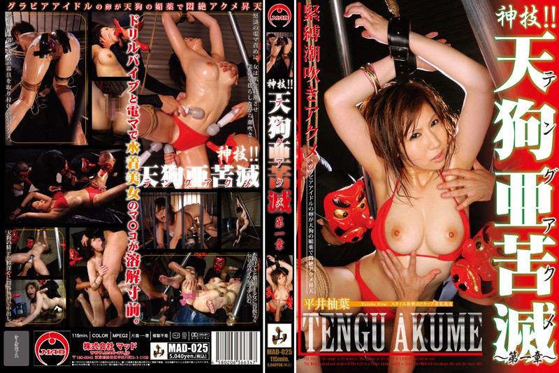 MAD-025 God Moves!! Tengu Bitter Sub-flashing The First Chapter (Tenguakume)