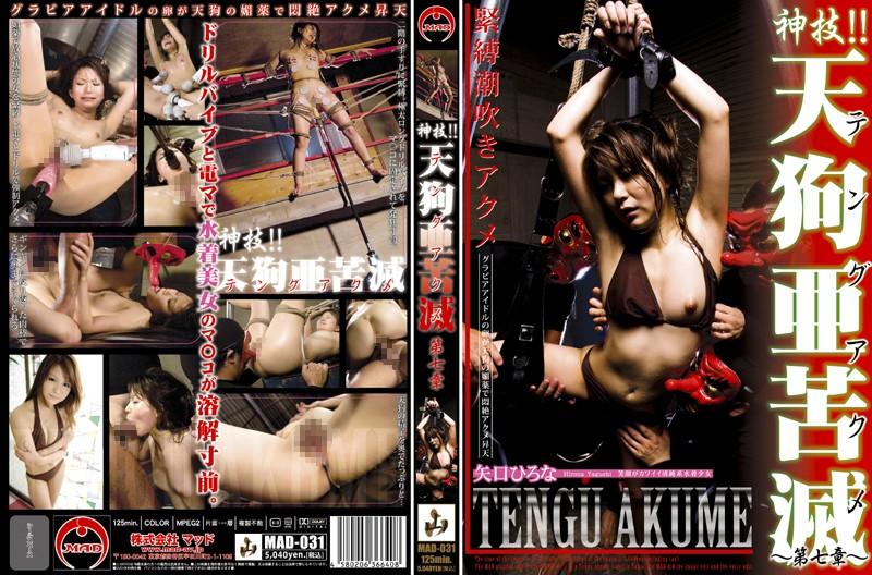 MAD-031 God Moves!! (Tenguakume) Chapter VII Flashing Bitter Sub-Tengu
