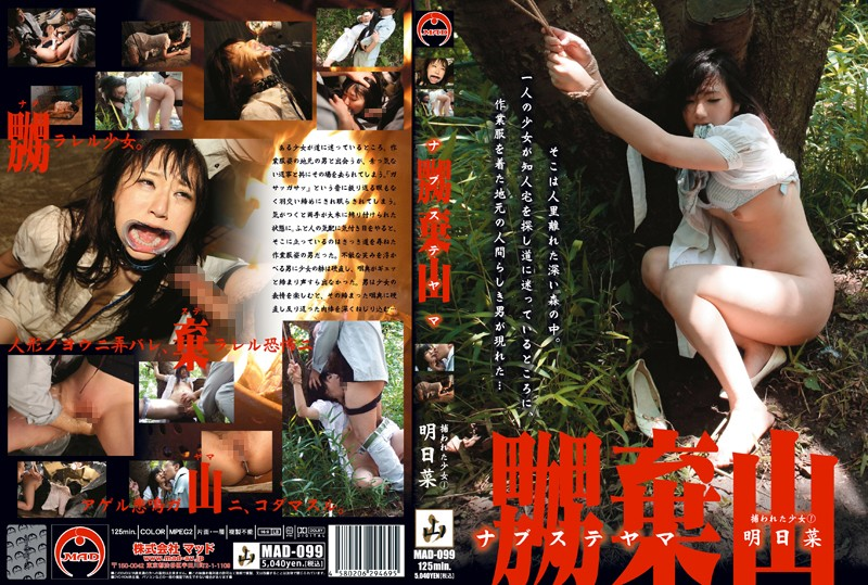 MAD-099 Tomorrow A Girl Trapped Nub ¾£ãŒ±±