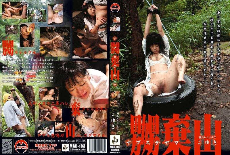 MAD-103 2 Girl Trapped Nub Koyuki ¾£ãŒ±±
