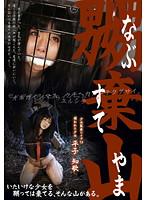 MAD-175 Hirako Chika - Rape In Mountains 13