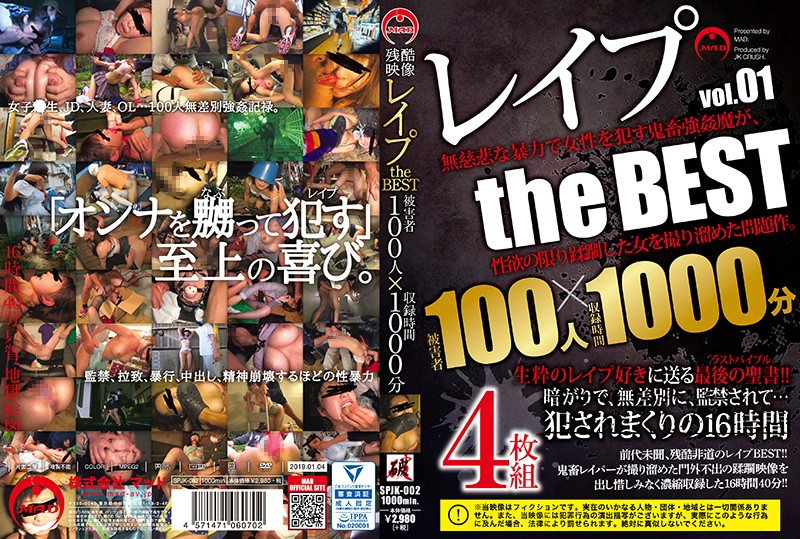[h_286spjk002] レイプ the BEST vol.01 女子○生、JD、人妻、OL…100人無差別強姦記禄。