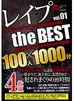 レイプ the BEST vol.01 女子○生、JD、人妻、OL…100人無差別強姦記禄。