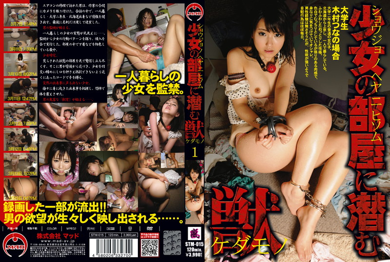 stm015 Kami Kimura in Beast Lurking in the Girls Room 1