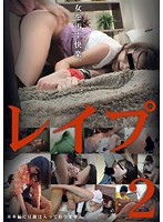 STM-046 Hitomi Rin, Shiina Mizuho, Mizutani Sayumi - Two Rape