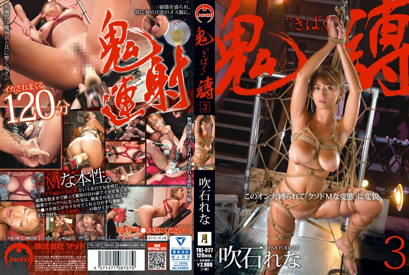 TKI-027 Onibaku 'detonator' Rena Fukiishi