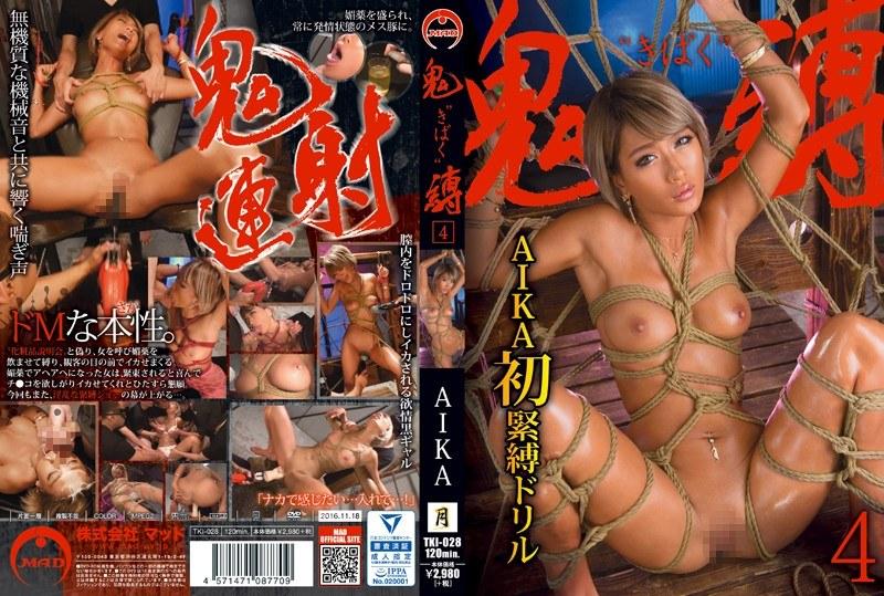 TKI-028 Onibaku 'detonator' 4 Aika