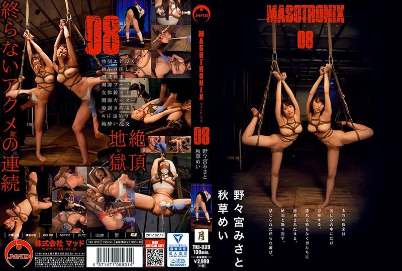 TKI-039 MASOTRONIX 08 野々宮みさと 秋草めい