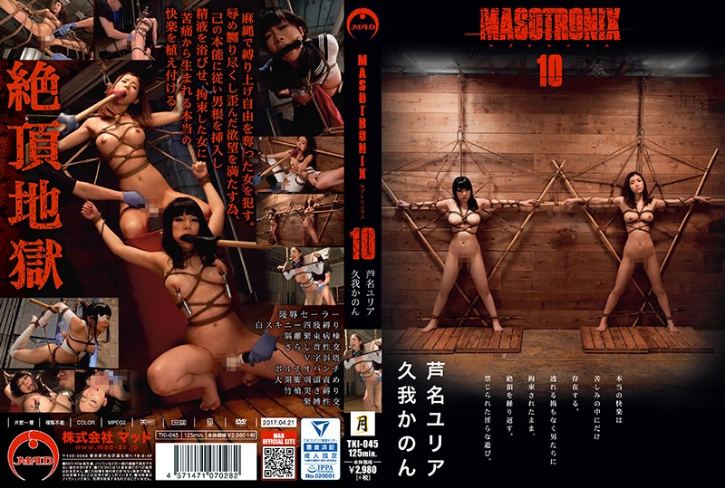[I-045] MASOTRONIX 10 おもちゃ 久我かのん I 縛り・緊縛