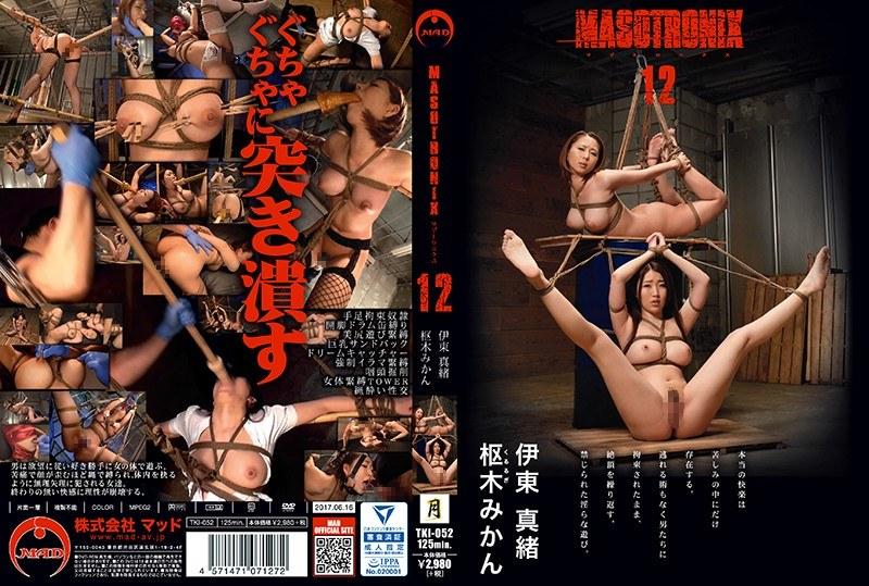 [I-052] MASOTRONIX 12 拘束 SM 辱め